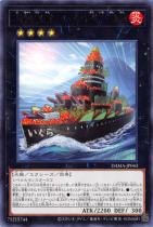 弩級軍貫−いくら型一番艦【レア】DAMA-JP043