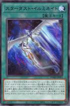スターダスト・イルミネイト【レア】DAMA-JP051