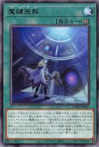 魔鍵施解【レア】DAMA-JP057
