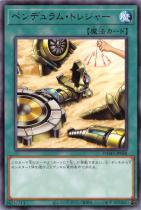 ペンデュラム・トレジャー【レア】DAMA-JP068