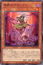悲劇のデスピアン【ノーマル】DAMA-JP005