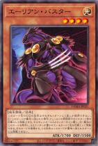 エーリアン・バスター【ノーマル】DAMA-JP021