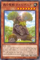 森の聖獣 カルピポニカ【ノーマル】DAMA-JP022