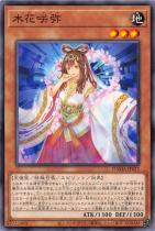 木花咲弥【ノーマル】DAMA-JP027
