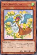 スロワースワロー【ノーマル】DAMA-JP029