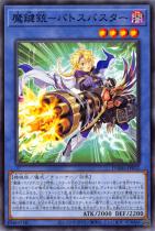 魔鍵銃−バトスバスター【ノーマル】DAMA-JP032
