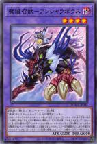 魔鍵召獣−アンシャラボラス【ノーマル】DAMA-JP036