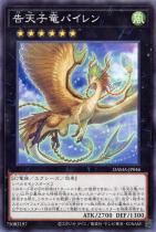 告天子竜パイレン【ノーマル】DAMA-JP046