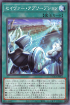 セイヴァー・アブソープション【ノーマル】DAMA-JP052