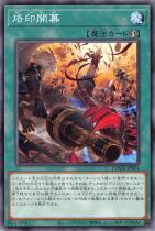 烙印開幕【ノーマル】DAMA-JP054