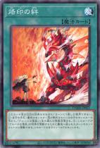 烙印の絆【ノーマル】DAMA-JP055