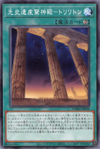 先史遺産驚神殿−トリリトン【ノーマル】DAMA-JP059