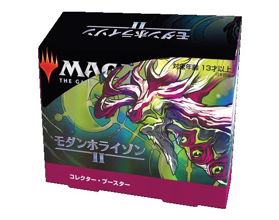 「モダンホライゾン2」コレクター・ブースター【日本語】 1ボックス(12パック)
