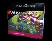 《第一次予約販売》「モダンホライゾン2」コレクター・ブースター【日本語】 1ボックス(12パック)