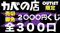 【MTG】カベの店アウトレット限定売切御免二OOO円くじ「EC」 全300口