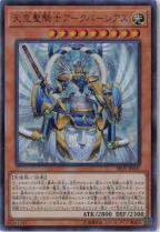 天空聖騎士アークパーシアス【ウルトラ】SR05-JP001