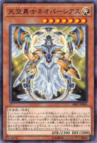 天空勇士ネオパーシアス【ノーマル】SR05-JP004