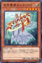 天空聖者メルティウス【ノーマル】SR05-JP006