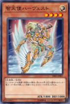 智天使ハーヴェスト【ノーマル】SR05-JP007
