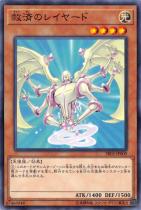救済のレイヤード【ノーマル】SR05-JP009