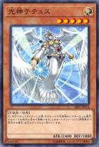 光神テテュス【ノーマル】SR05-JP014