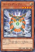 コーリング・ノヴァ【ノーマル】SR05-JP017