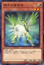 緑光の宣告者【ノーマル】SR05-JP020
