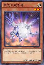 紫光の宣告者【ノーマル】SR05-JP021