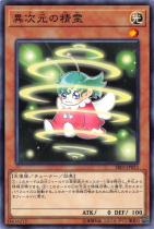 異次元の精霊【ノーマル】SR05-JP023