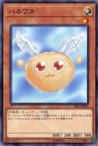 ハネワタ【ノーマル】SR05-JP024