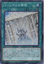 パーシアスの神域【スーパー】SR05-JP025