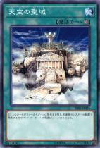天空の聖域【ノーマル】SR05-JP026