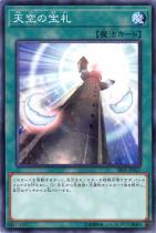 天空の宝札【ノーマル】SR05-JP027