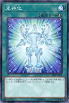 光神化【ノーマル】SR05-JP028