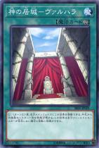 神の居城−ヴァルハラ【ノーマル】SR05-JP029