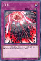 神罰【ノーマル】SR05-JP036