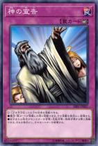 神の宣告【ノーマル】SR05-JP037