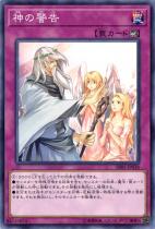 神の警告【ノーマル】SR05-JP038