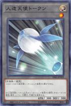 人造天使トークン【ノーマル】SR05-JPTKN
