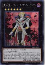 交血鬼-ヴァンパイア・シェリダン【シークレット】DBDS-JP007