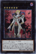 交血鬼-ヴァンパイア・シェリダン【ウルトラ】DBDS-JP007