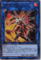閃刀姫-カガリ【ウルトラ】DBDS-JP027