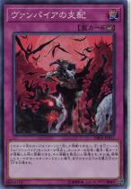 ヴァンパイアの支配【スーパー】DBDS-JP011