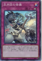 空牙団の修練【スーパー】DBDS-JP026