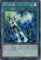 閃刀起動-エンゲージ【スーパー】DBDS-JP030