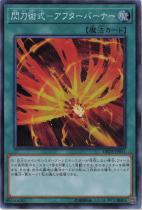 閃刀術式-アフターバーナー【スーパー】DBDS-JP031