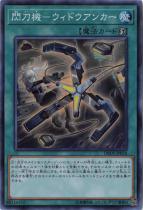 閃刀機-ウィドウアンカー【スーパー】DBDS-JP034