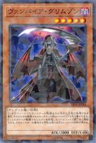 ヴァンパイア・グリムゾン【パラレル】DBDS-JP004