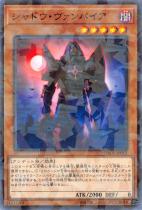 シャドウ・ヴァンパイア【パラレル】DBDS-JP012