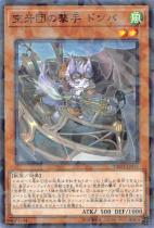 空牙団の撃手 ドンパ【パラレル】DBDS-JP014